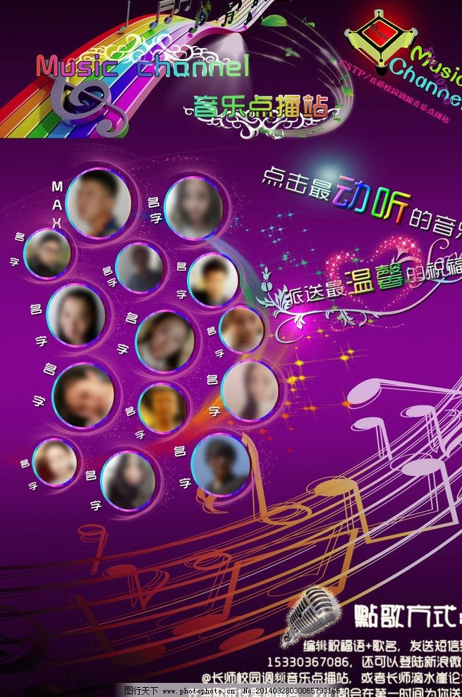音乐电台宣传海报 广播 点歌 海报设计 广告设计模板 源文件