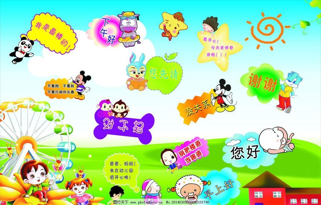 幼儿园卡通海报图片