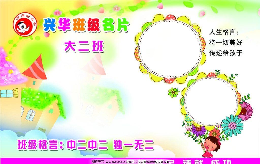 班级牌 幼儿园 兴华幼儿园 班级格言 班级名片 展板模板 广告设计模板图片