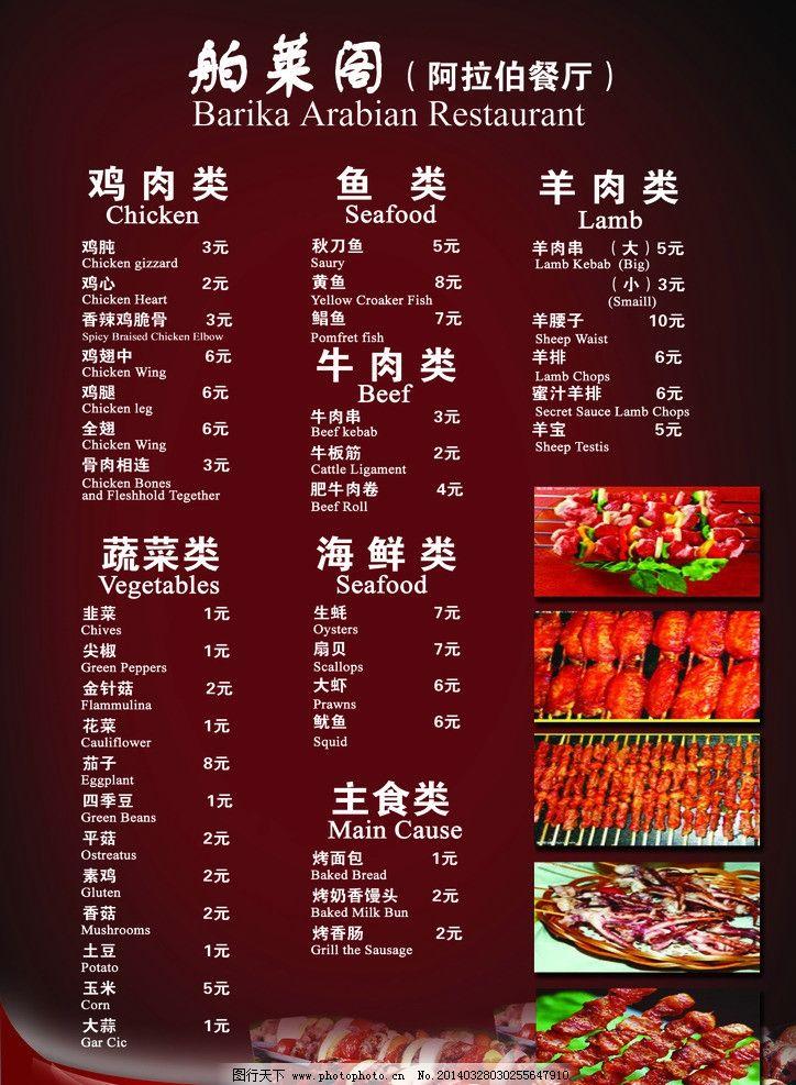 餐饮价目表图片_展板模板_广告设计_图行天下图库