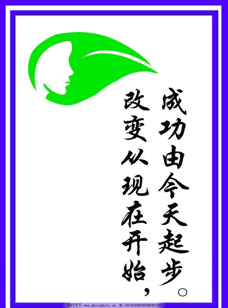 励志展板 励志展板素材下载 励志展板模板下载 励志 学校培训 树叶 蚂