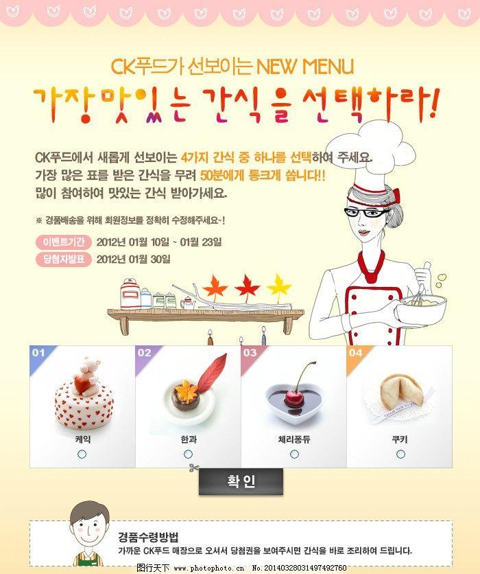banner 主题 促销 淘宝促销模板 卡通画 手绘 蛋糕 蛋糕店 厨师 淘宝