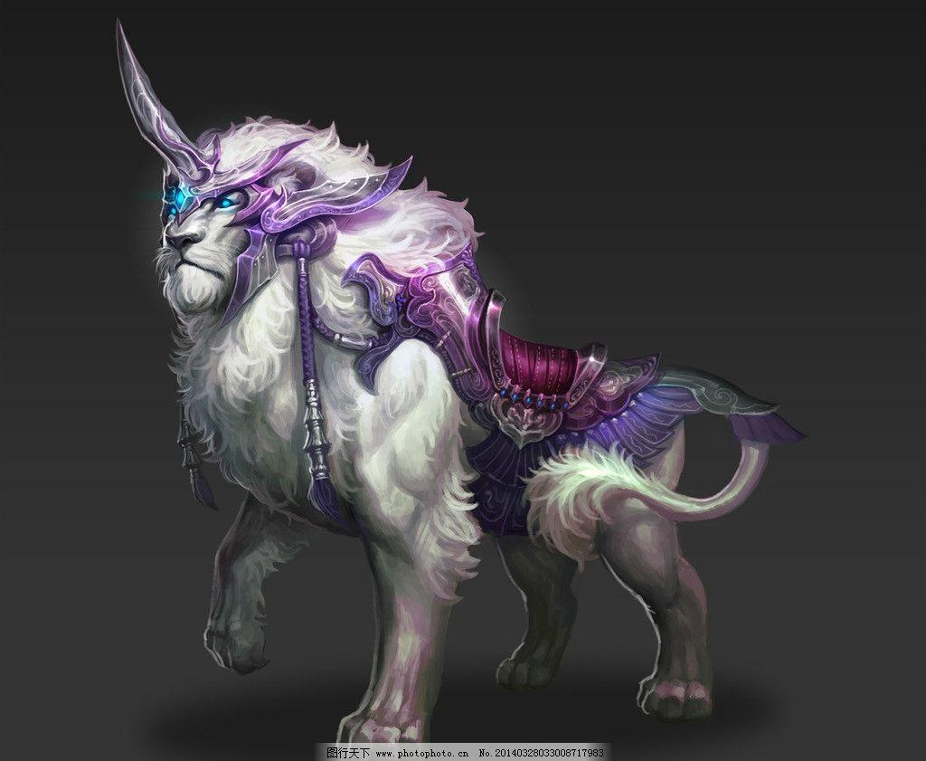 神兽 坐骑 神话 传说 动物 古代 上古 狮子 psd分层素材 源文件 300