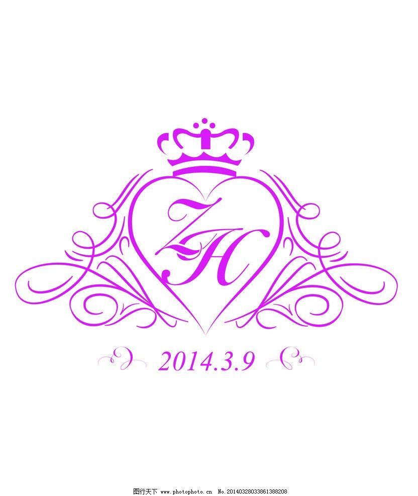 婚礼logo 紫色 心 花纹 欧式花纹 黄冠 字母 字母变形