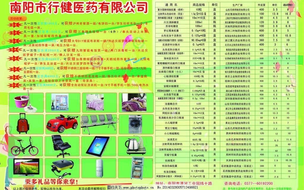行建医药公司彩页 便民服务 广告设计模板 药品 源文件 行建医药公司