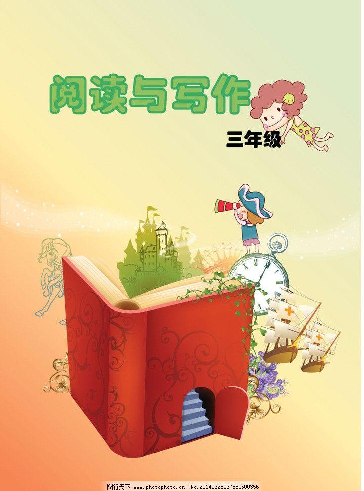 卡通书籍封面图片