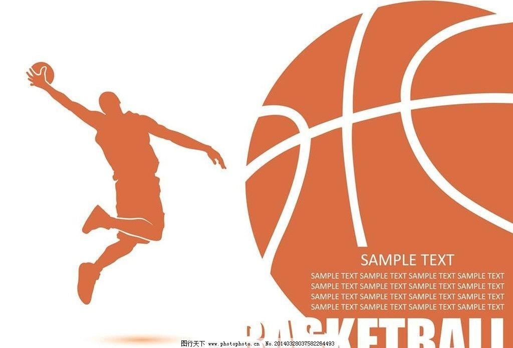 体育球图标篮球标志图片