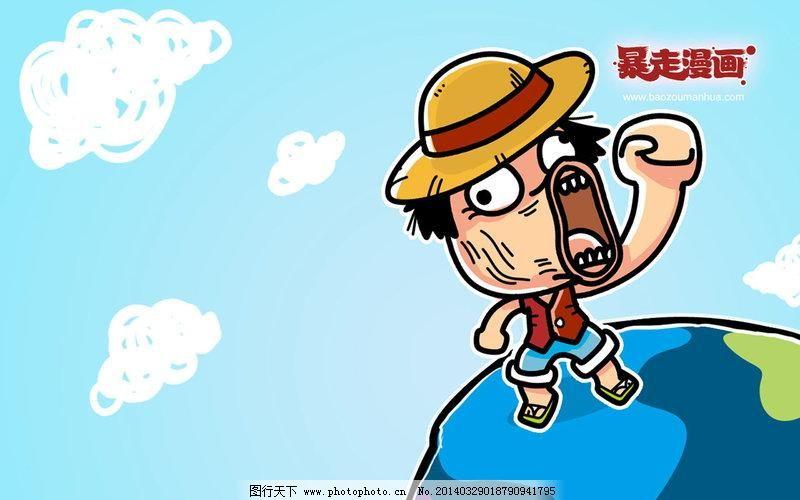 海贼王暴走漫画图片_可爱卡通