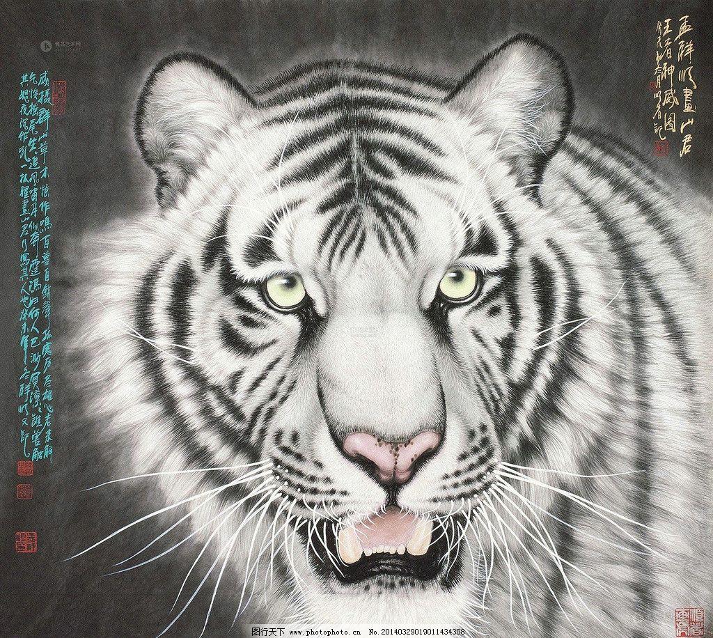 老虎工笔画图片