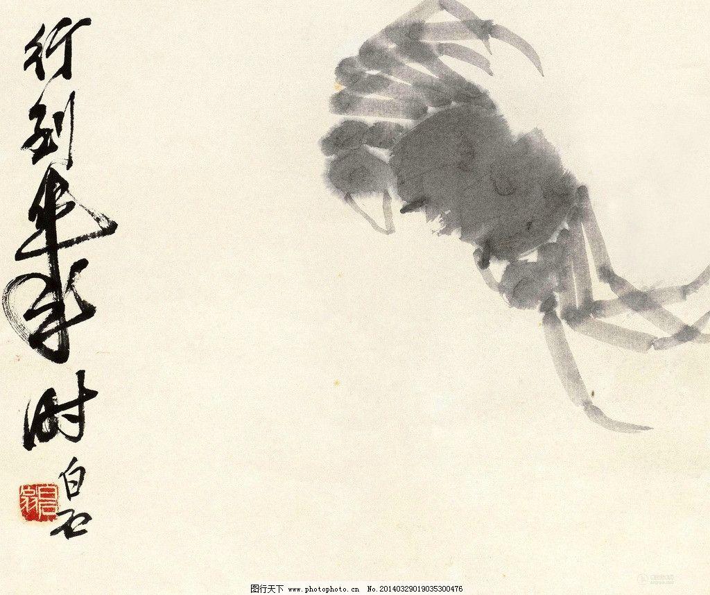 墨蟹 国画 齐白石 蟹 螃蟹 绘画书法 文化艺术 国画齐白石 设计 100