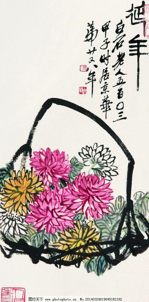 国画 齐白石 寿菊 花篮 花卉 绘画书法 文化艺术 国画齐白石 设计 300