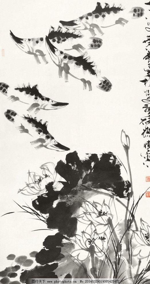 荷塘鱼群 国画 许麟庐 荷花 荷塘 小鱼 鱼儿 游鱼 鱼群 绘画书法 文化