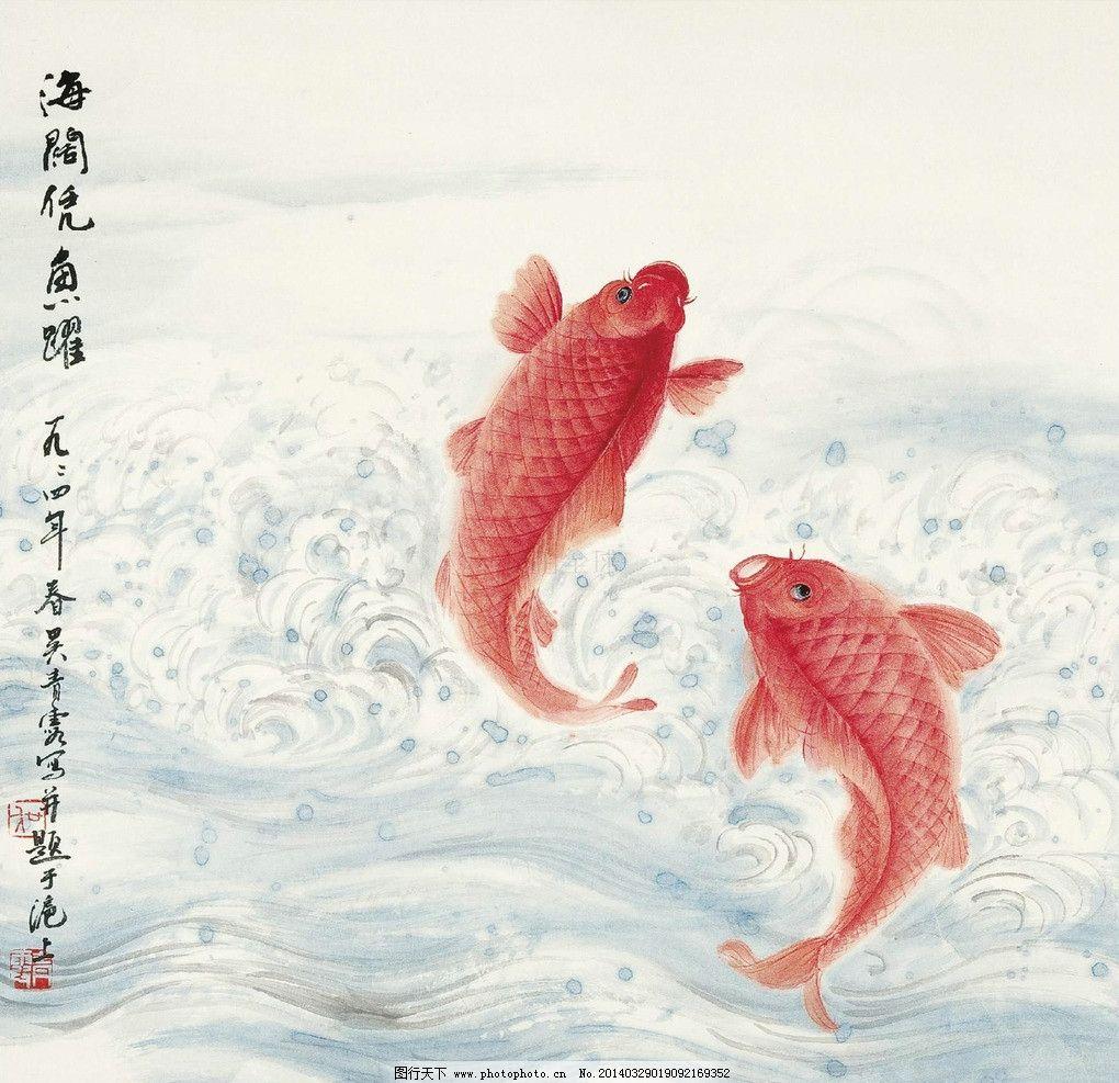 金鱼工笔画图片