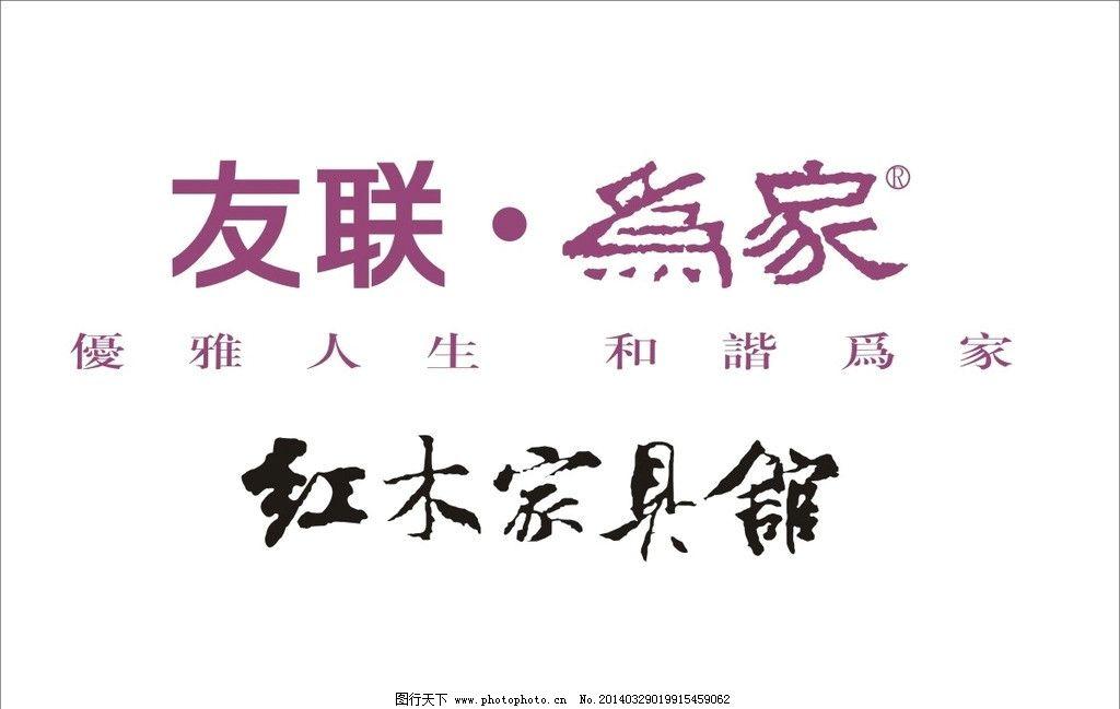 友联为家logo 友联为家 家具logo 红木家具馆 友联 企业logo标志 标识