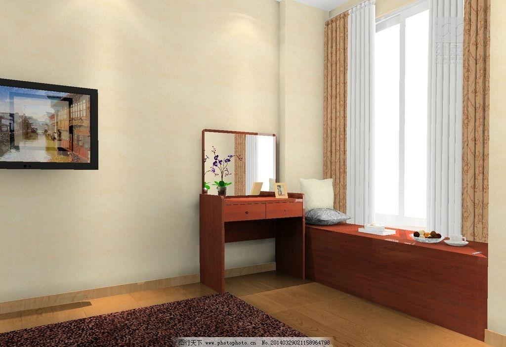 设计图 梳妆台 飘窗柜 窗帘 家装效果图 3d家装中式效果图精选