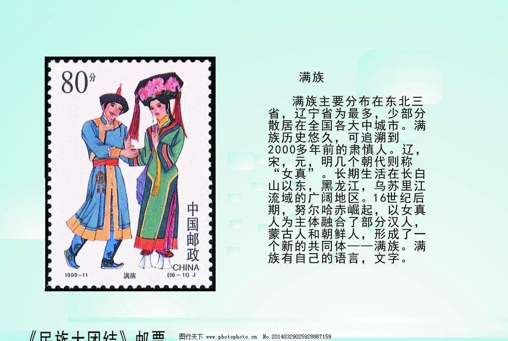 民族大團結郵票圖片