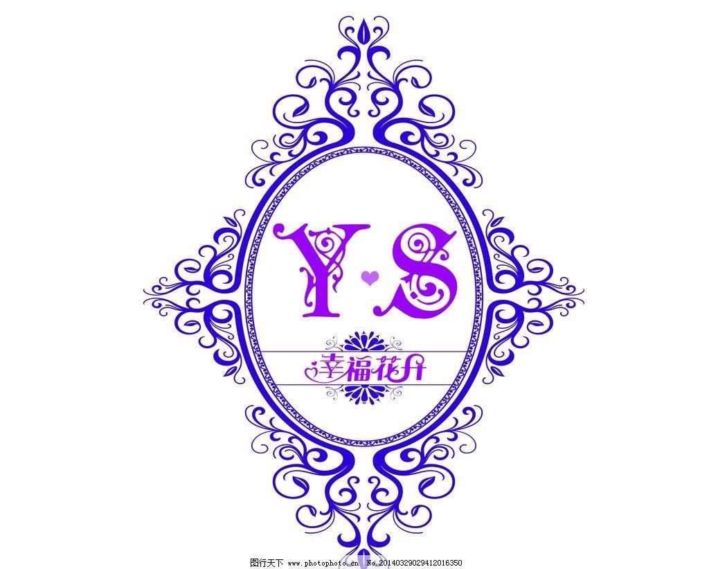 婚礼logo 婚礼设计 欧式婚礼标志 婚礼标志 幸福花开 欧式花纹 婚礼主
