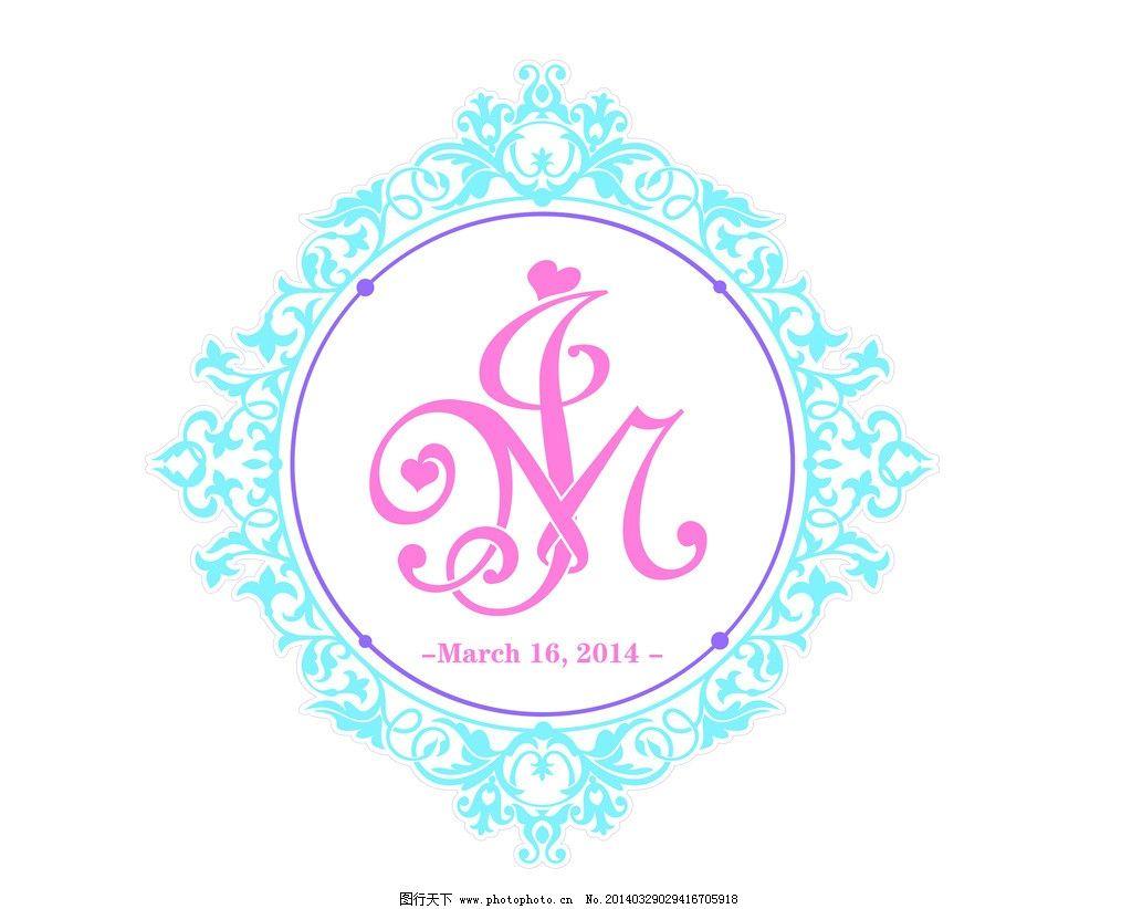 婚礼logo 欧式婚礼标志 婚礼标志 欧式 花纹 蕾丝 心 婚礼主题 婚礼