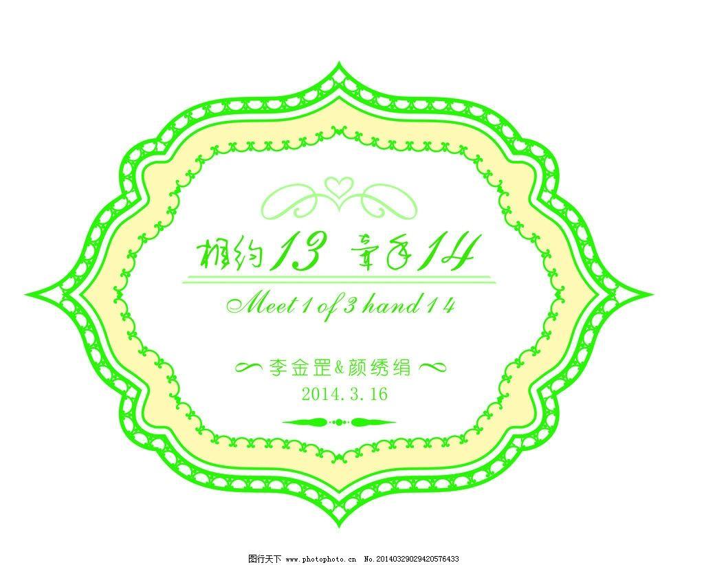 婚礼logo 欧式婚礼标志 花纹 婚礼设计 标志设计 广告设计模板