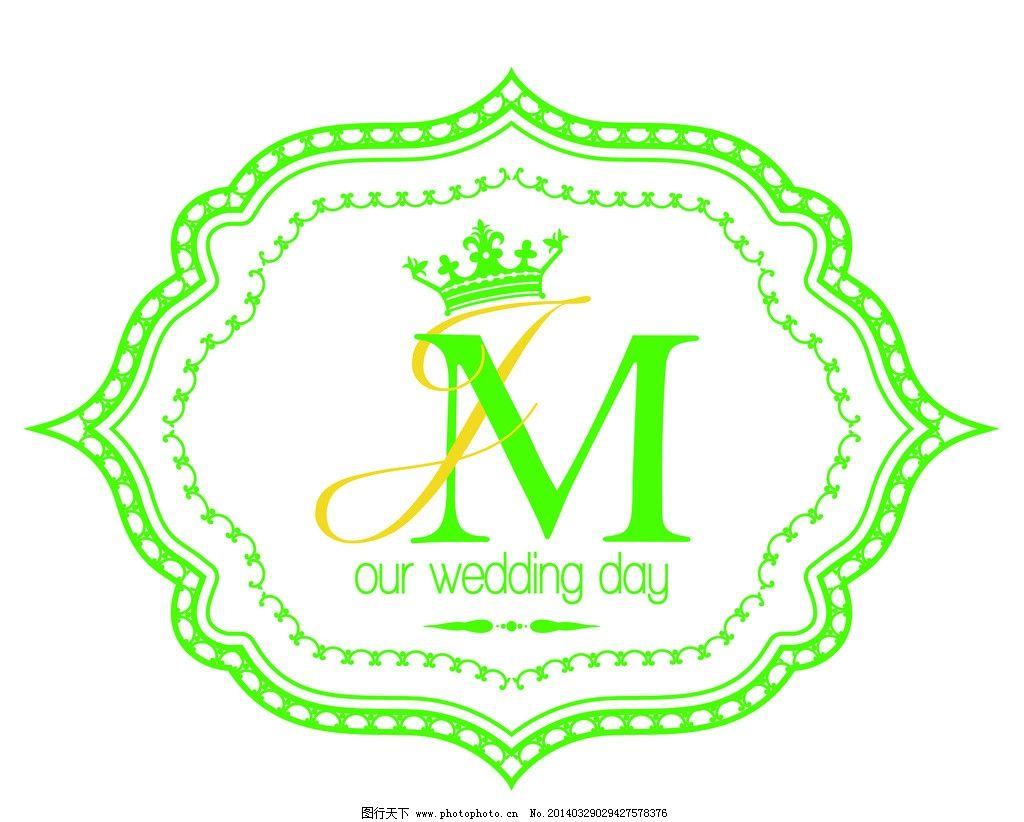 婚礼logo 欧式婚礼标志 花纹 婚礼设计 标志设计 婚礼主题