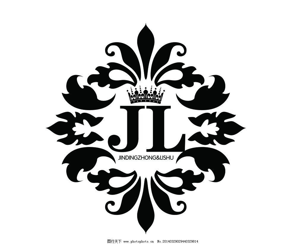 婚礼logo 婚礼设计 欧式婚礼标志 欧式花纹 皇冠 婚礼主题