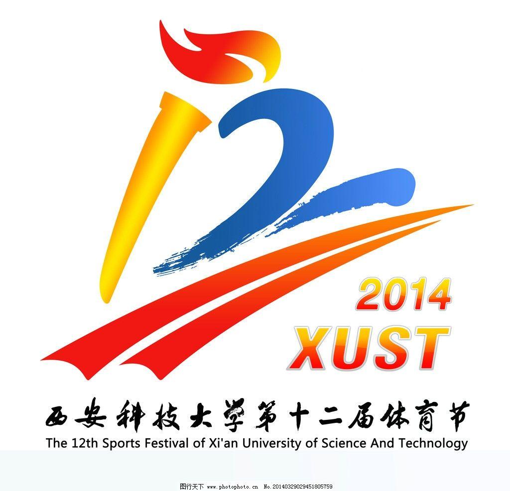 西科大体育节会徽设计图片