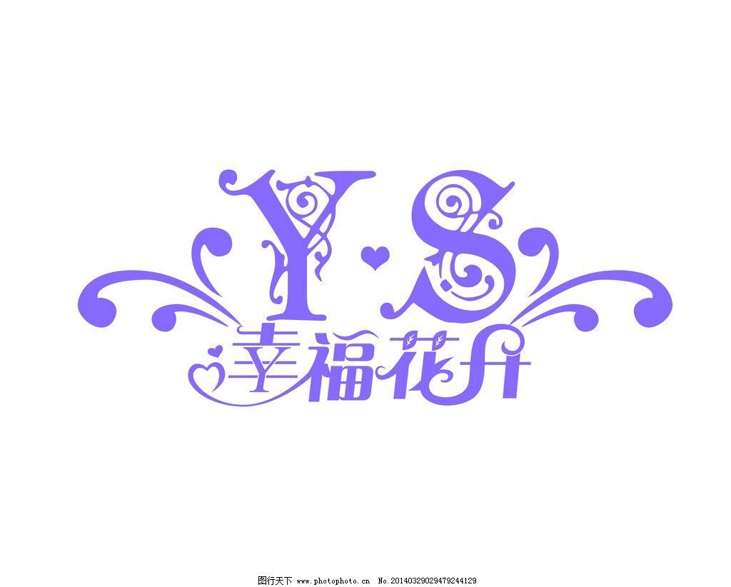 婚礼logo 婚礼设计 欧式婚礼标志