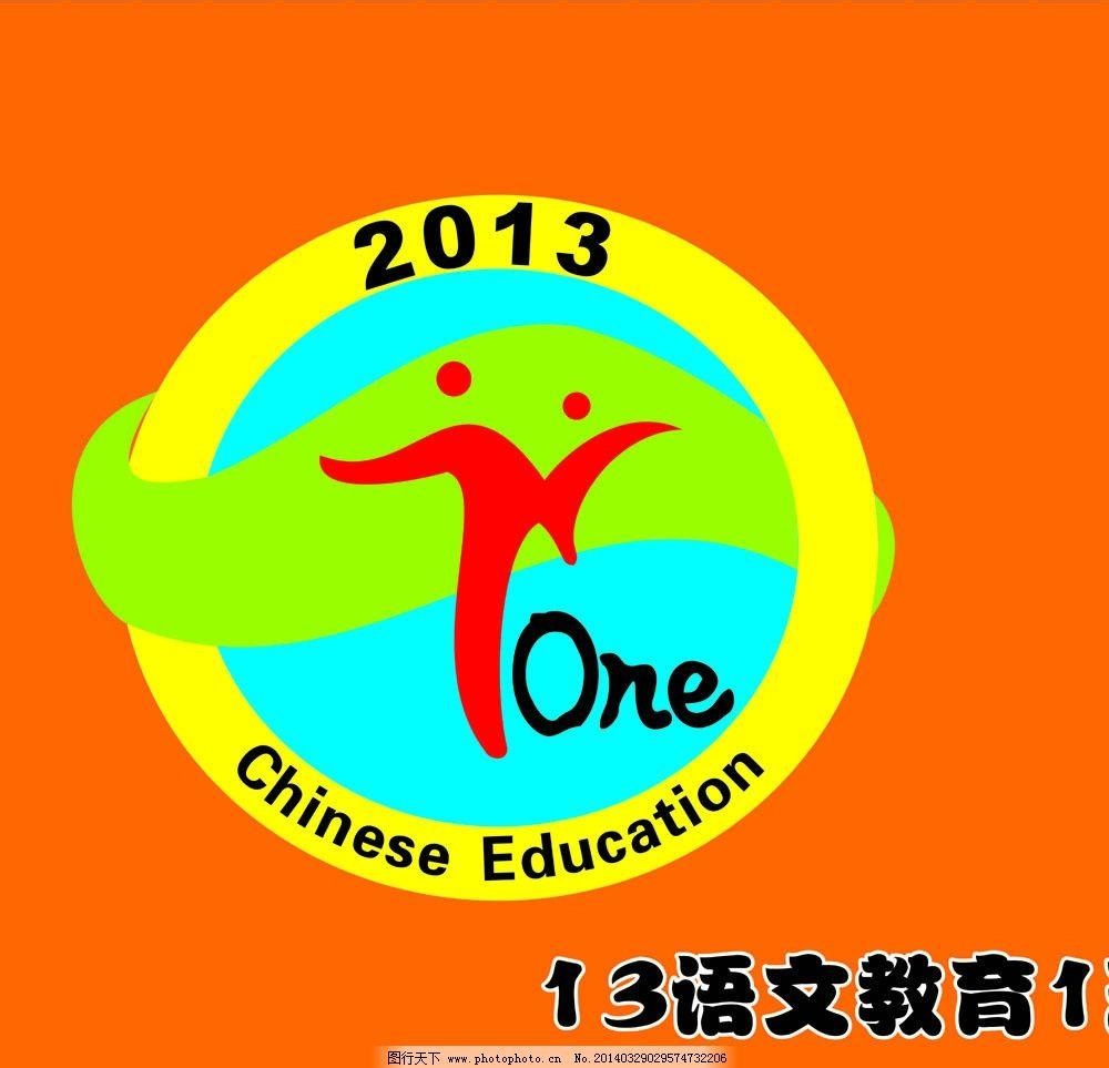 语文教育logo 语文      教育 手绘图 班旗 设计 广告设计 矢量 cdr
