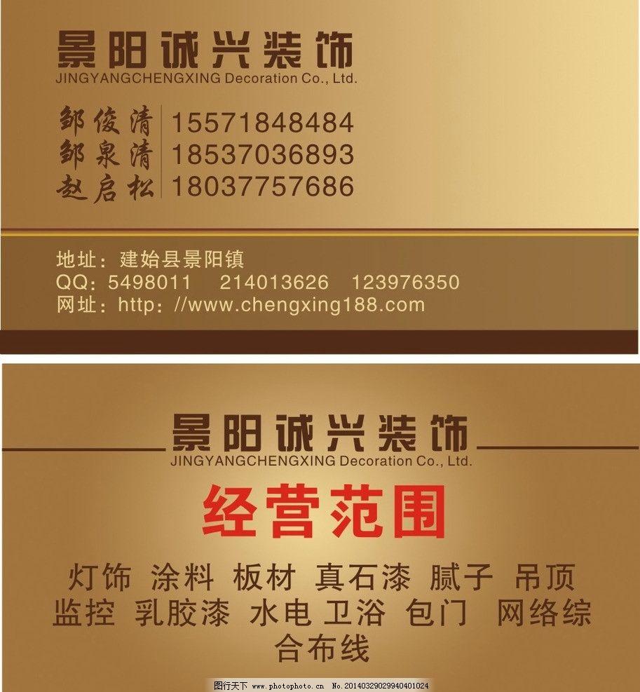 装饰名片 装修名片 设计源原件 矢量素材 名片模板设计 深褐色 名片