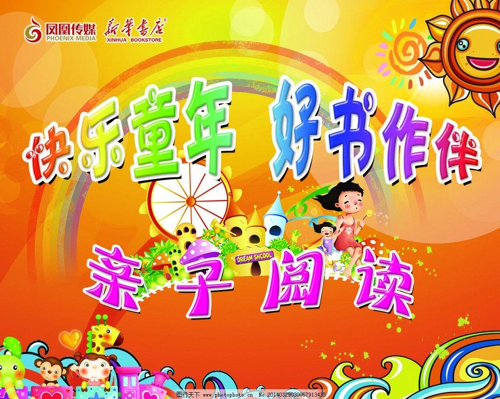 亲子阅读 快乐童年 彩虹