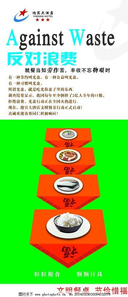 节约用餐图片_海报设计