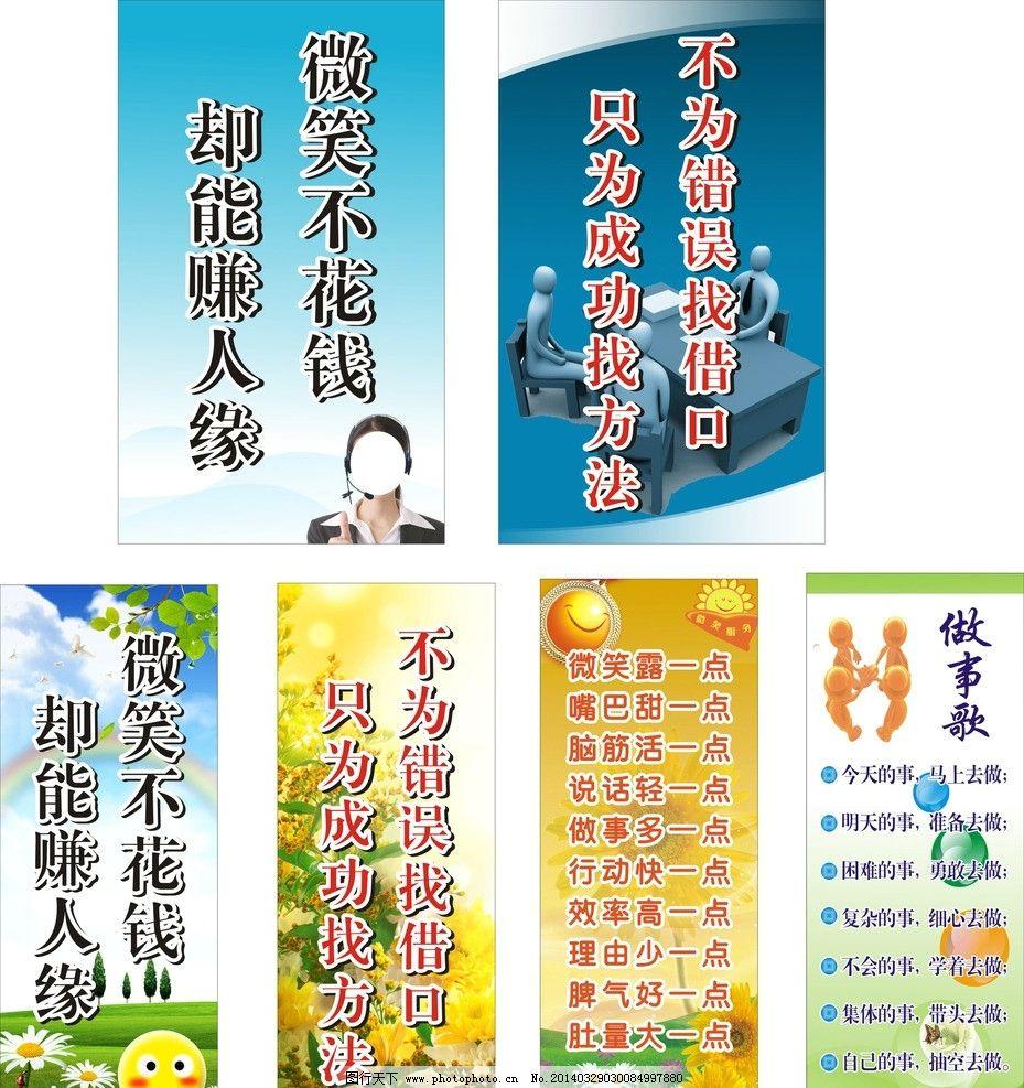 标语海报 会议 展板 背景 蓝天白云 花卉 按钮 微笑 阳光 人物