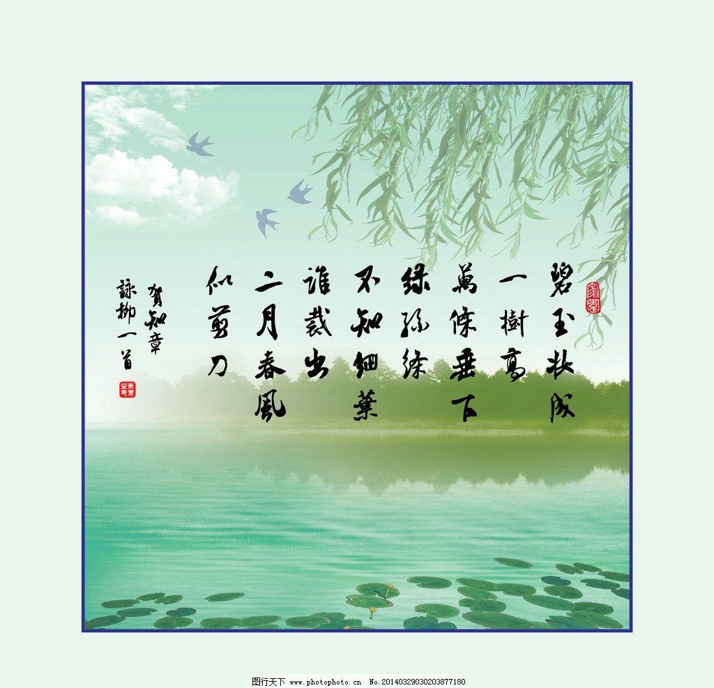 咏柳 诗 柳树 燕子 蓝天 白云 荷花 荷叶 水 湖水 山 风景 山水画