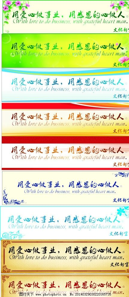 标语 励志 模版 花纹边框 欧式 展板模板 广告设计 矢量