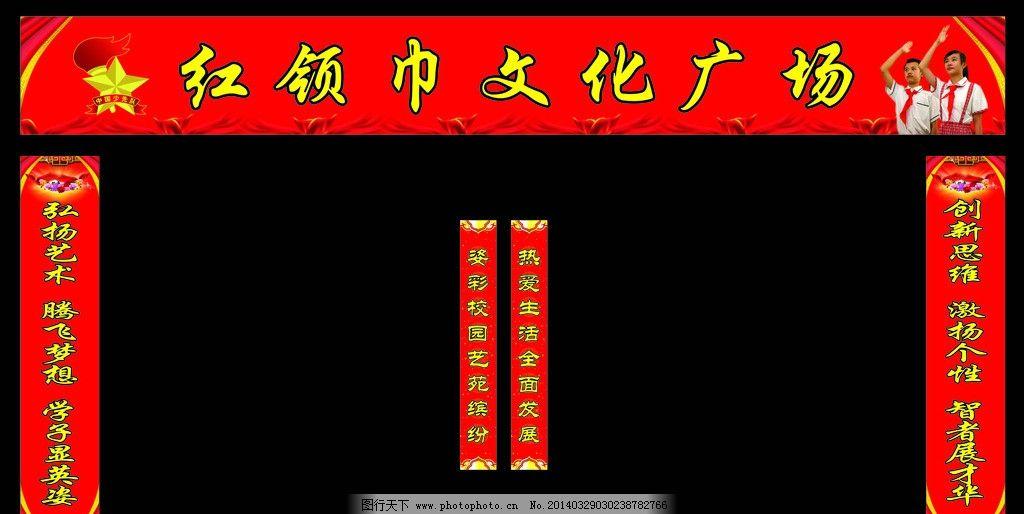 中国红 少先队员 横批 国花牡丹 少先队队徽 红色丝绸 中国风边框