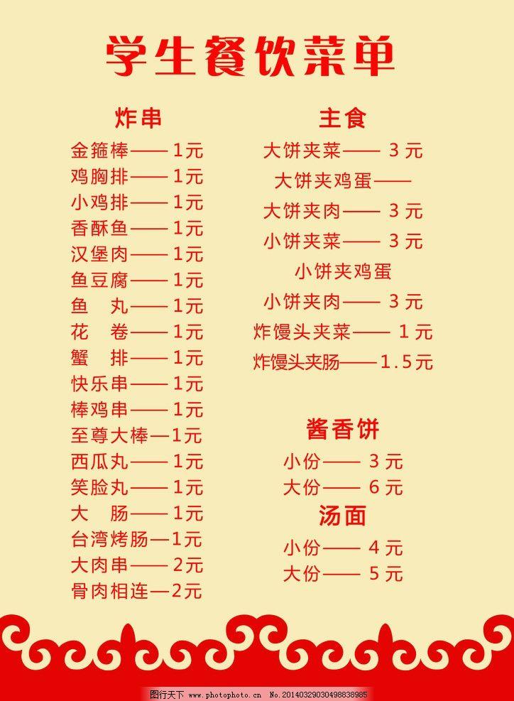 菜单 菜谱 炸串单 小吃菜单 炸串 学生餐饮 菜单菜谱 广告设计模板 源