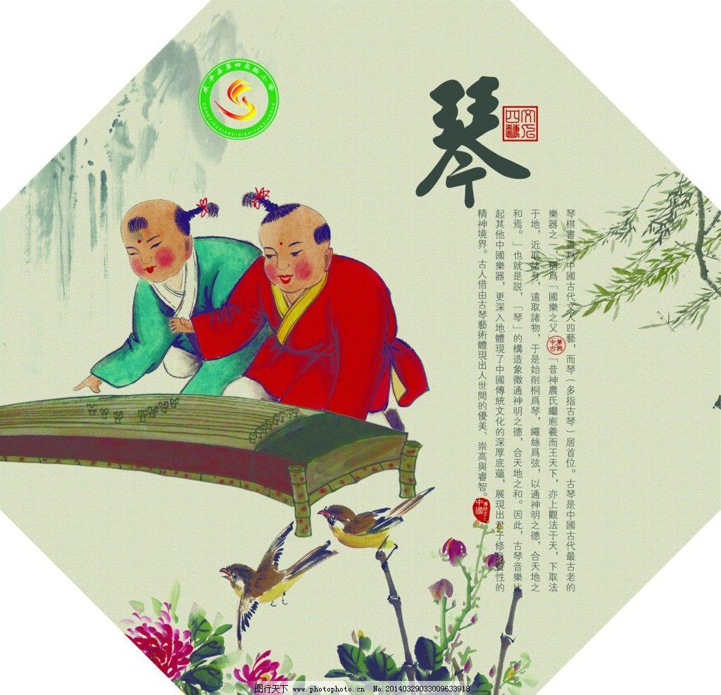 琴棋书画图片图片