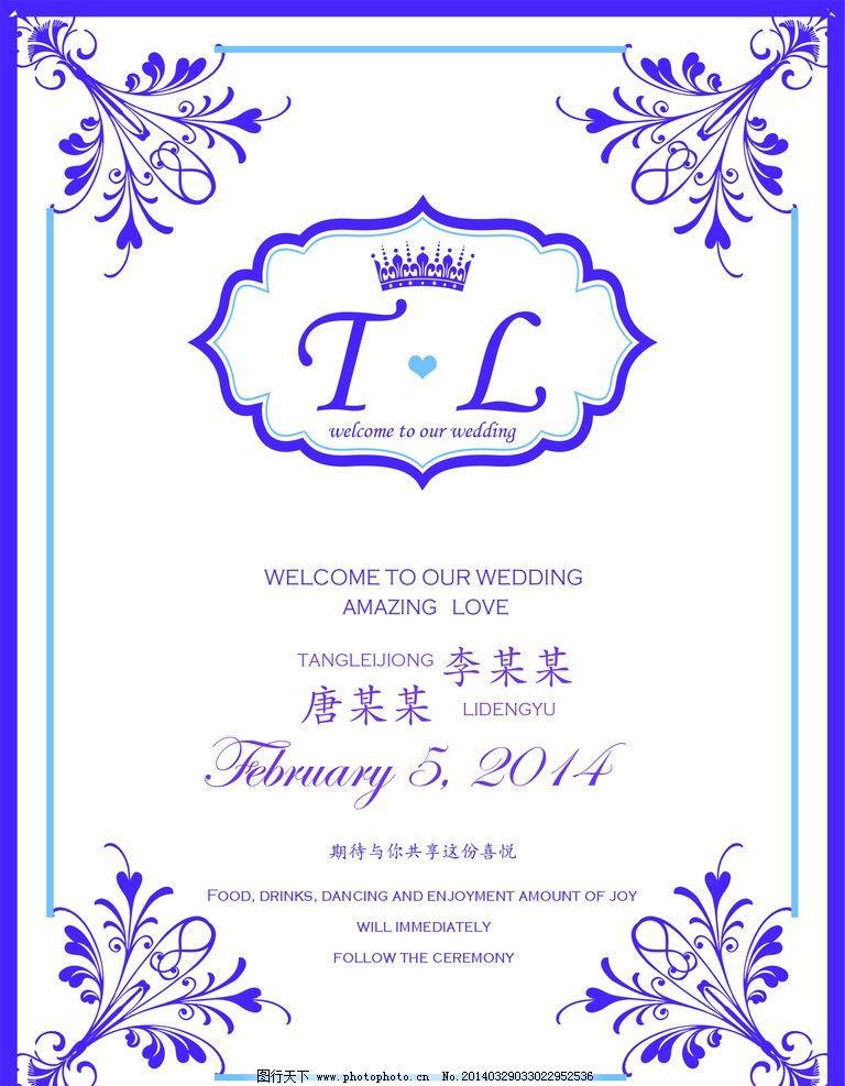 迎宾牌 婚礼logo 主题 欧式 指示牌 水牌 素材 psd分层素材 源文件 72