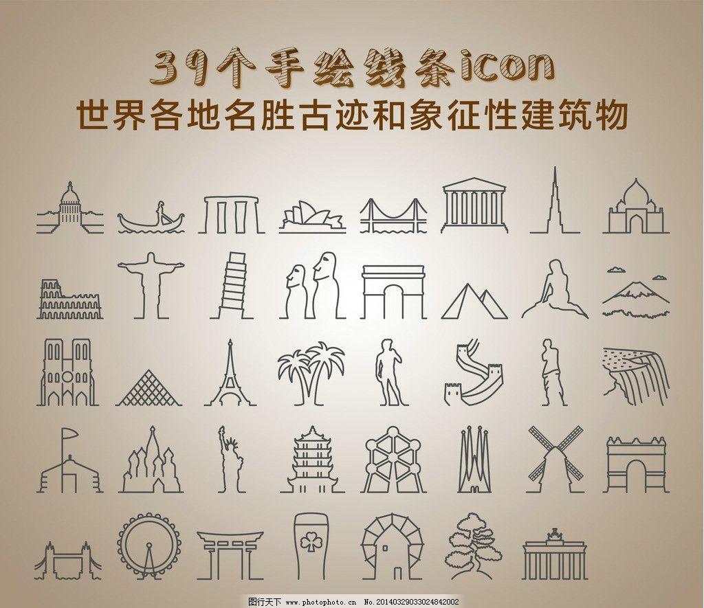 世界著名建筑物图标 手绘 线条 图标 世界各地著名标志性建筑 建筑物