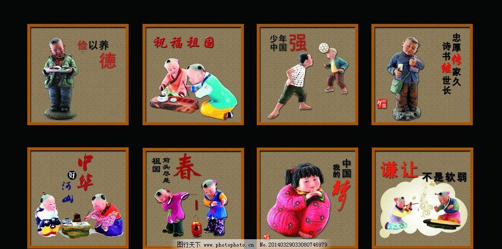 中国梦 我的中国梦 娃娃 小孩 传统美德 梦想 砂岩 浮雕 psd分层素材