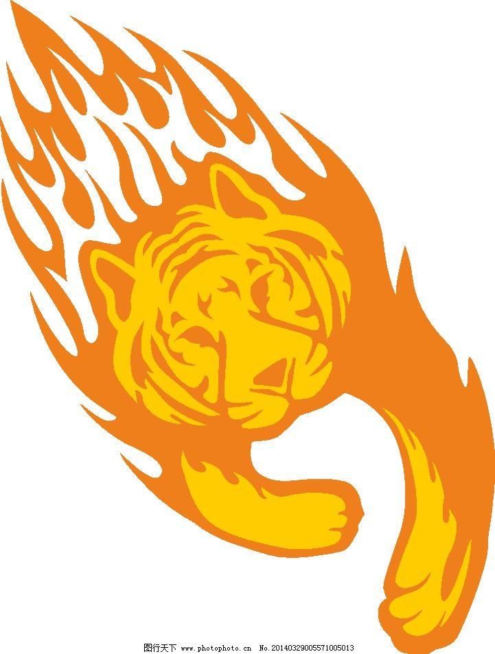 火焰老虎logo矢量图