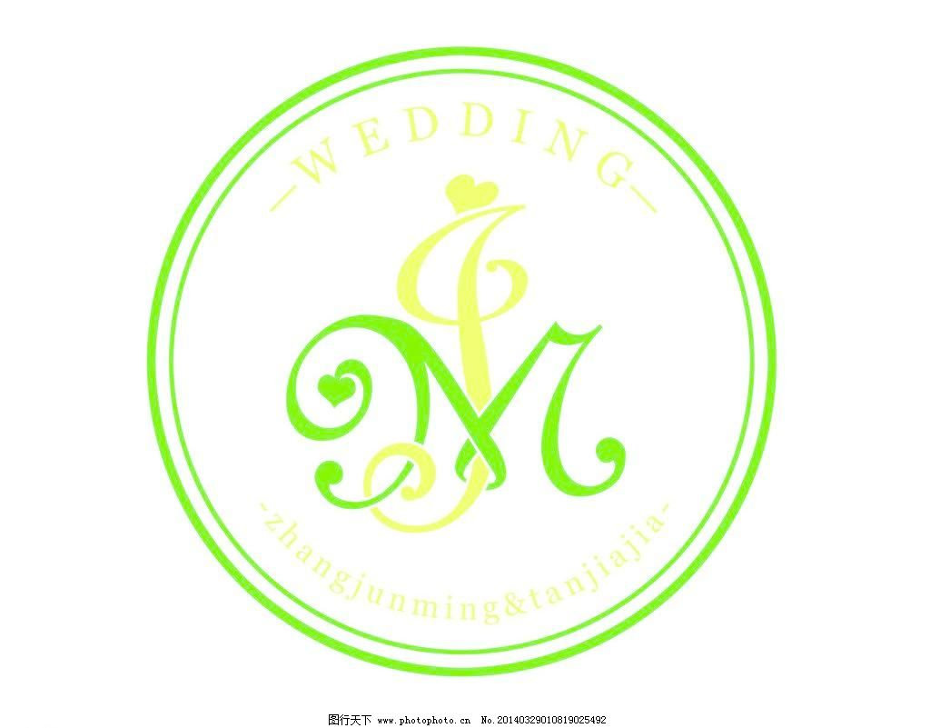 婚礼logo 欧式婚礼标志 婚礼标志 欧式 花纹 婚礼设计 标志设计 婚礼