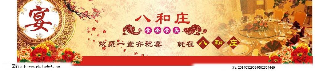传统宴会广告