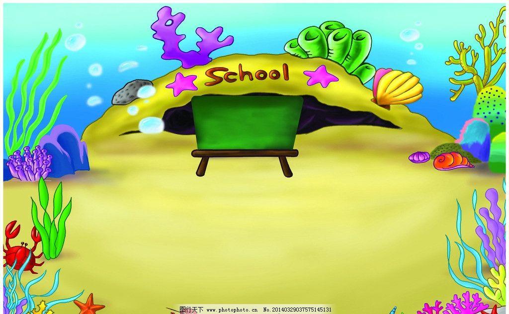 海底校园 插画 卡通 可爱 动物 海洋 海草 珊瑚 学校 儿童 其他 动漫