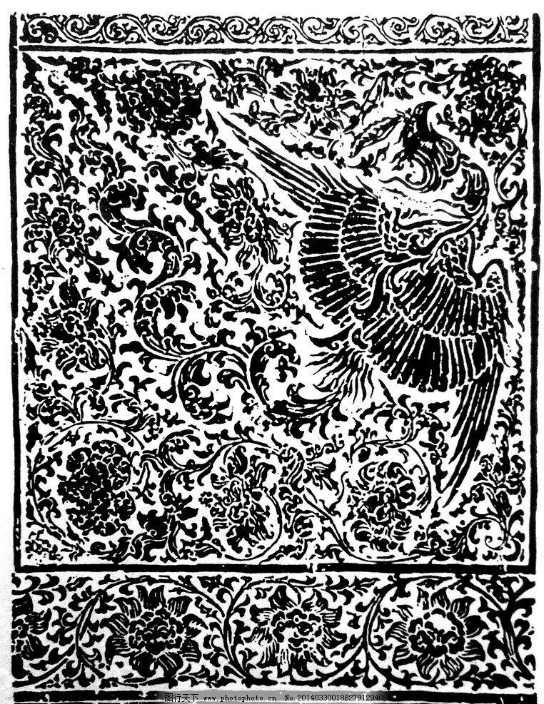 凤凰装饰画 凤凰 装饰画 图案 底纹 设计 黑白画 传统 纹样 花纹 动物