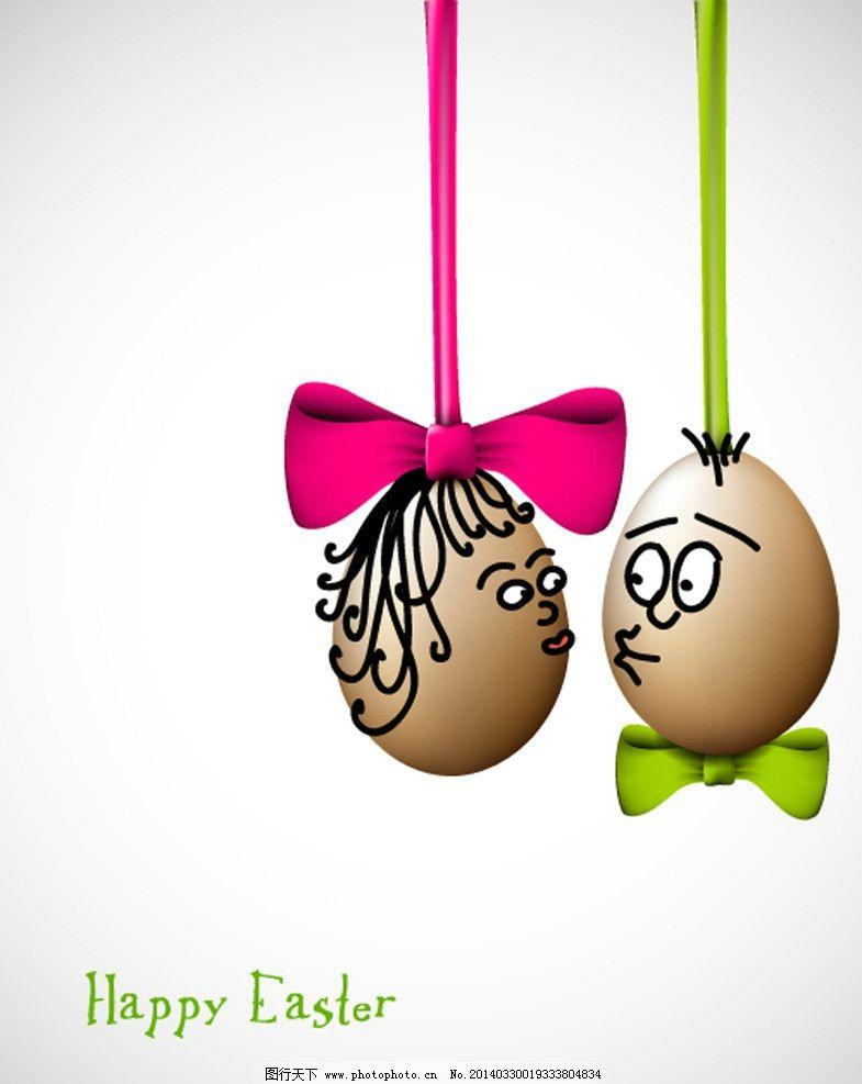 复活节 复活节海报 手绘 矢量 卡通 鸡蛋 彩蛋 节日素材 复活节背景