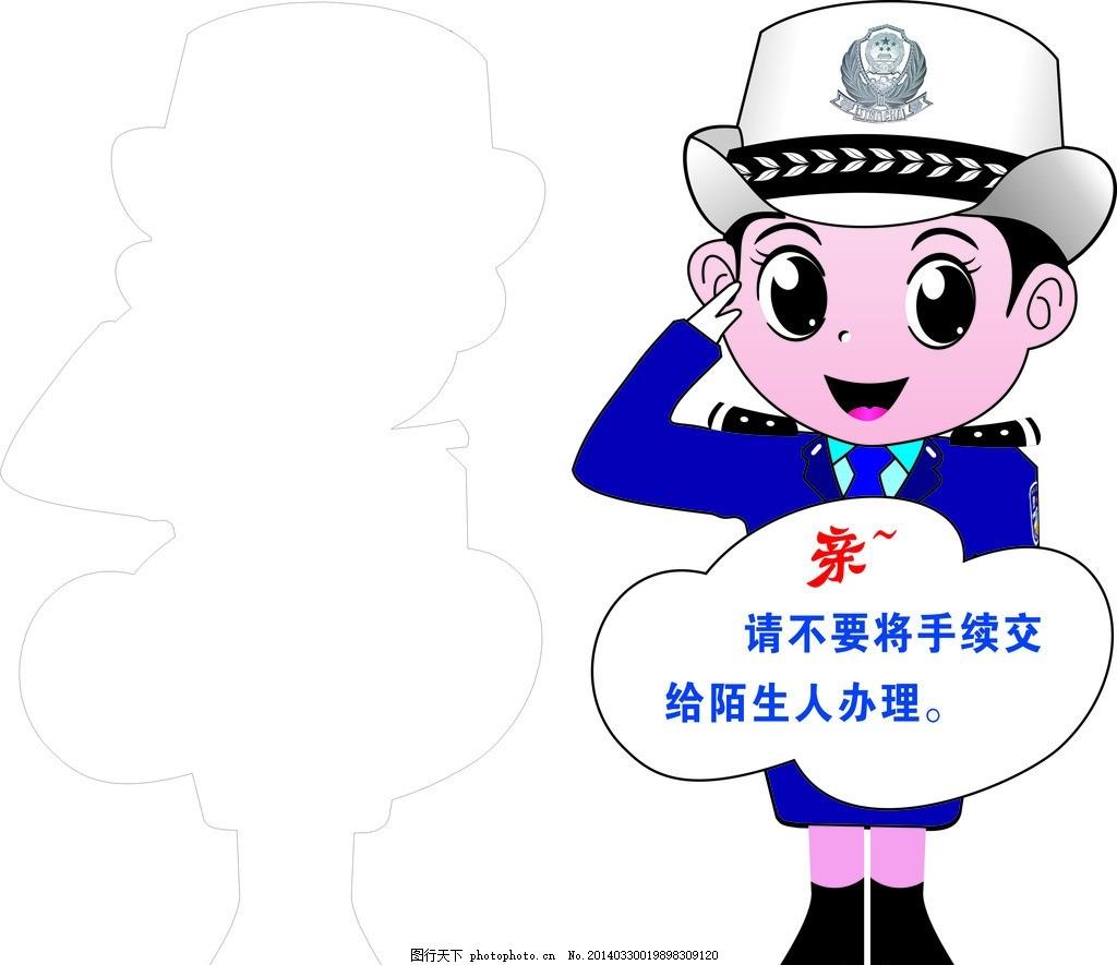 卡通警察 敬礼 路牌 立正 标示 职业人物 矢量人物 标识标志图标图片