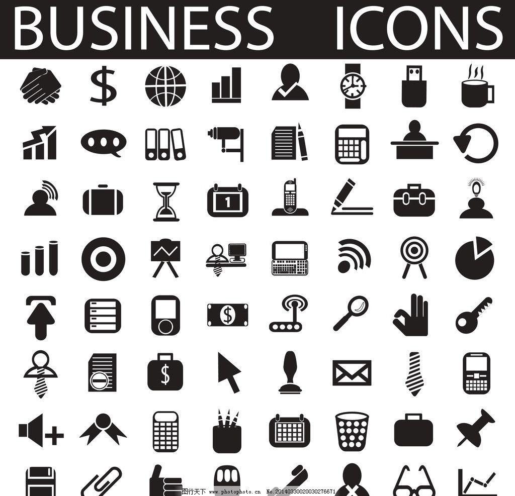 融资 小人图标 图标logo 办公 商务人物 网络 团队 图表 图标 矢量