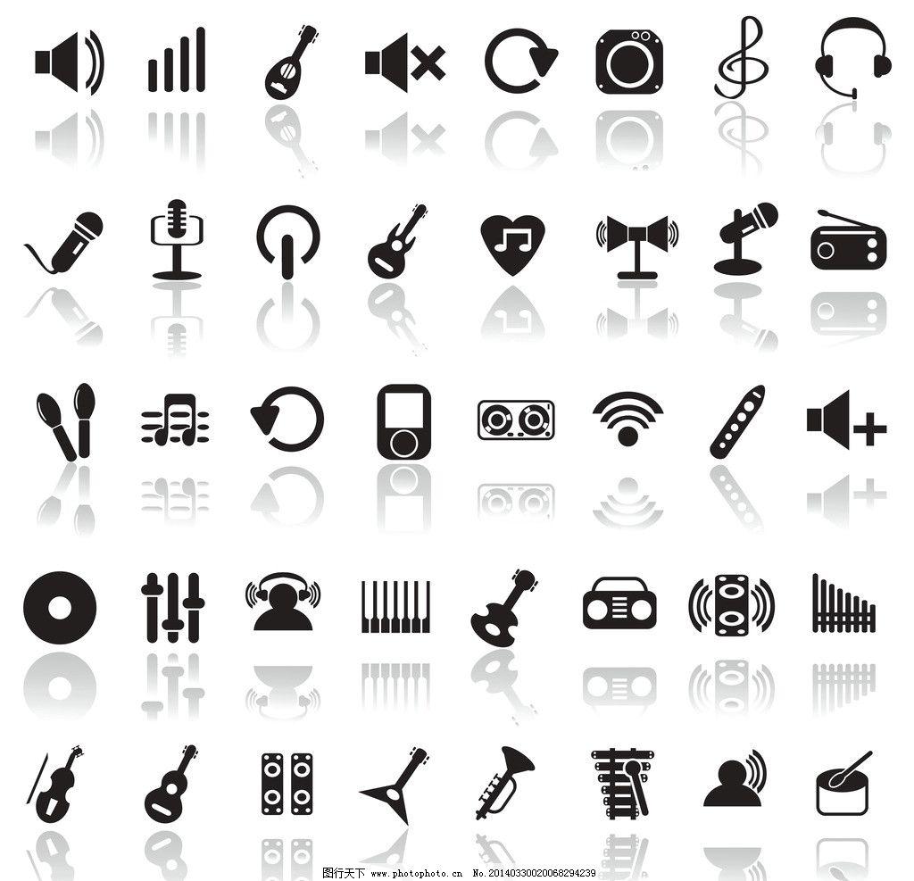 设计图库 标志图标 网页小图标  音乐图标 喇叭 麦克风 耳麦 音乐 多图片