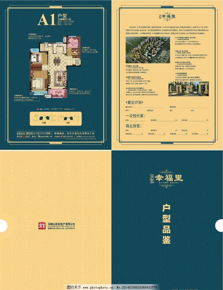 户型单页 地产 海报 单页 宣传单 户型 展板 展架 画册 易拉宝 适量